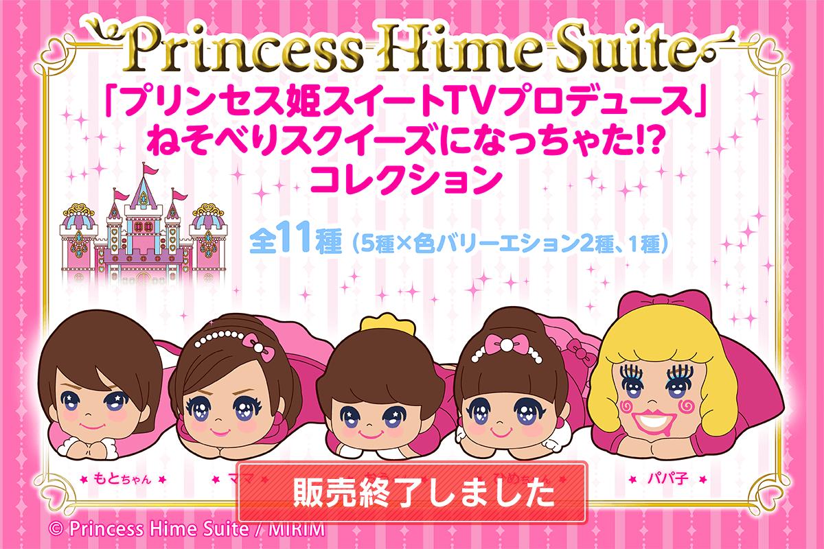 姫 と ちゃん の も スイート tv プリンセス