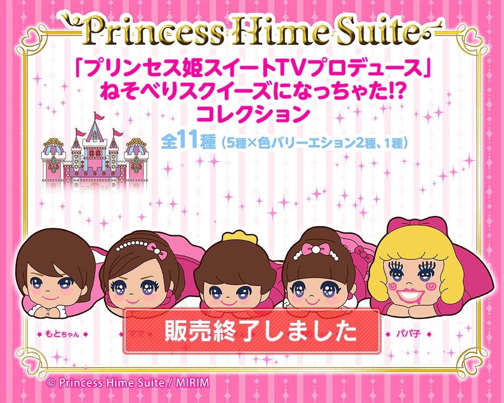 姫 とき tv プリンセス スイート も